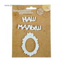 1029830 Набор декоративных элементов 'Наш малыш' 15 х11см