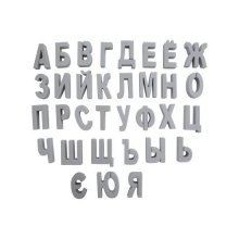 Набор фигурок из пенопласта 'Алфавит'мал. (33 буквы), 5х2 см